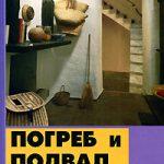 """Книга """"Погреб и подвал у себя на участке"""" - автор Александр Ханников"""