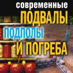 """Книга """"Современные подвалы и погреба своими руками"""" - автор не указан"""
