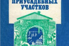 """Книга """"Погреба для приусадебных участков"""" - автор Юрий Проскурин"""