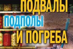 """Книга """"Современные подвалы, подполы и погреба"""" - автор Галина Серикова"""